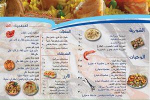 مطعم أسماك حدائق أكتوبر